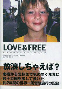 LOVE&FREE高橋歩