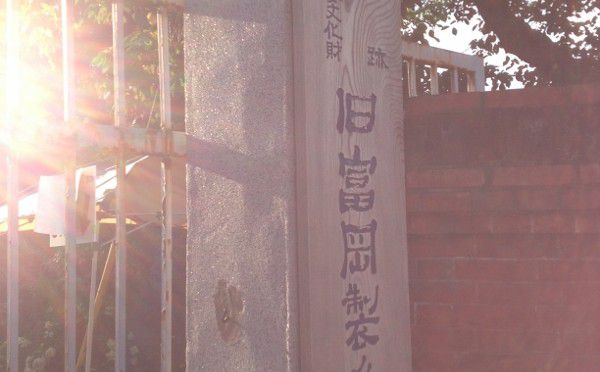 富岡製糸場入口