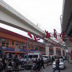 上海音像城