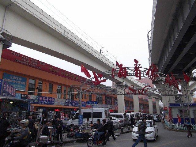 上海 音像城