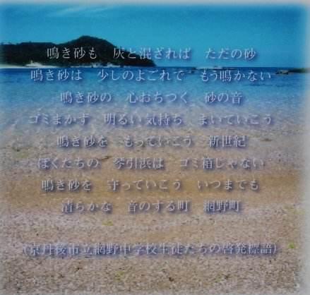 鳴き砂の保護