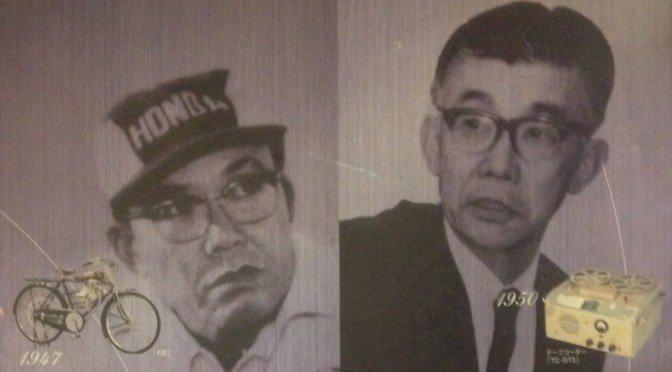 本田宗一郎と井深大展 タイトル