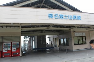 榛名山ロープウェイ 榛名富士山頂駅
