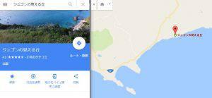 ジュゴンの見える丘 GoogleMap