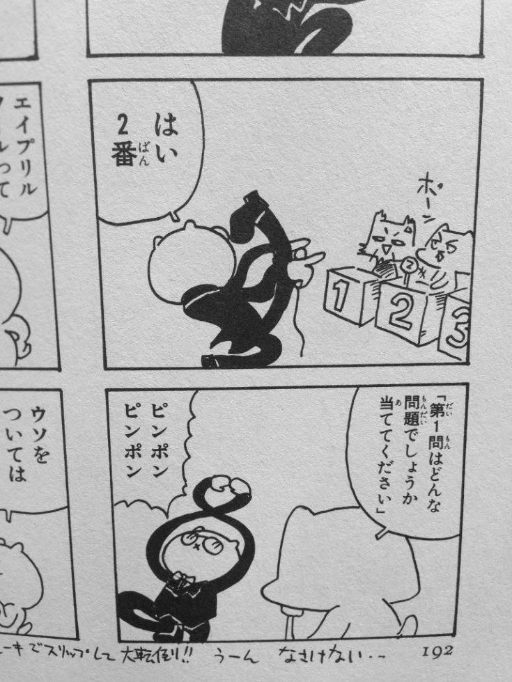 うめぼしの謎 シュールなマンガ2