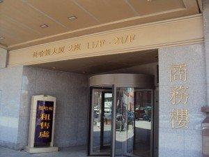 大連 商務楼