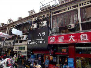 上海市 A梦 Eamonn's