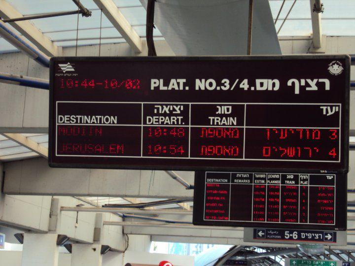 イスラエル 駅