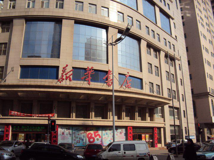 大連 新華書店