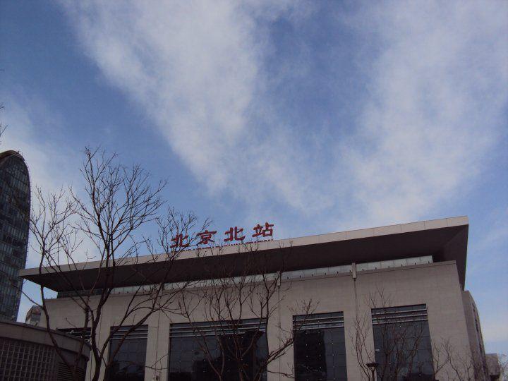北京 北京北駅