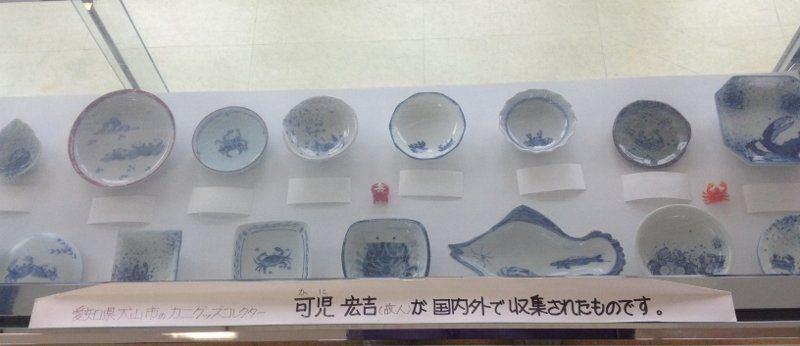 可児宏吉氏のカニコレクション