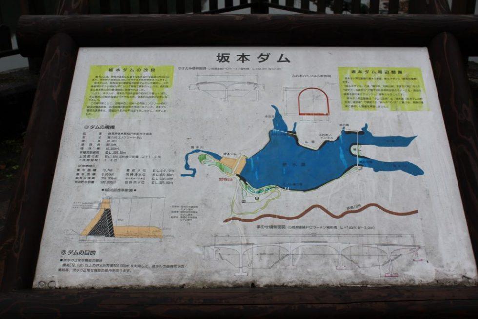 碓氷湖(坂本ダム)案内図