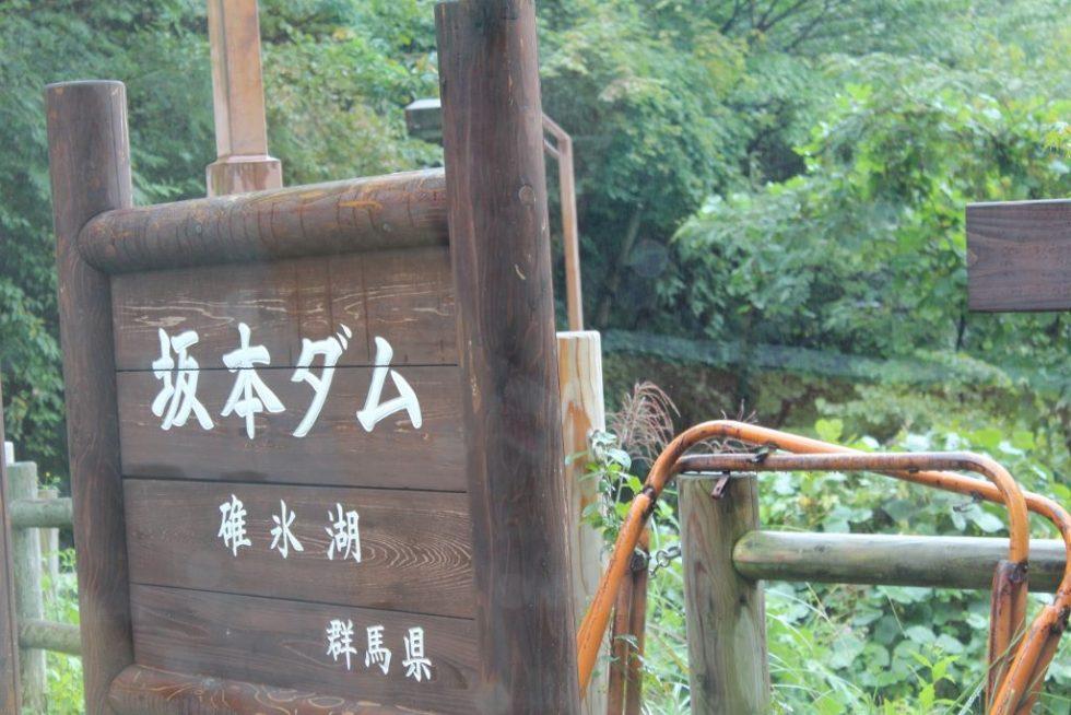 碓氷湖(坂本ダム)入口看板