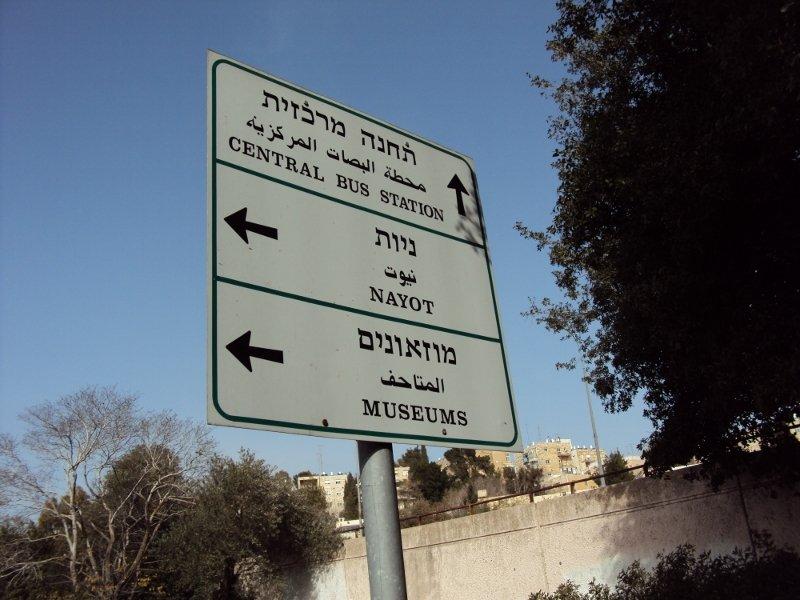 エルサレムの博物館
