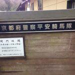 京都府警察平安騎馬隊 入口