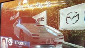 イニシャルD RX-7 FC3S