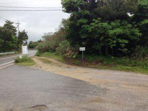 ジュゴンの見える丘の入口