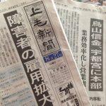 上毛新聞・下野新聞