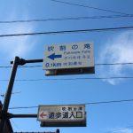 吹割の滝標識