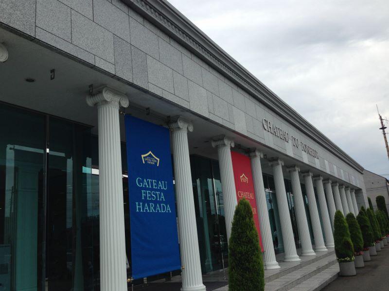 ガトーフェスタハラダ 本館シャトー・デュ・ボヌール