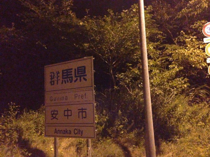 碓氷峠スタート(軽井沢側)