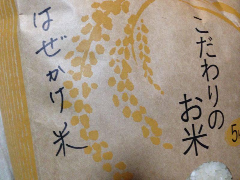 はぜかけ米 コシヒカリ 長野県塩尻市産