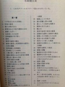 曙光 各節題目表