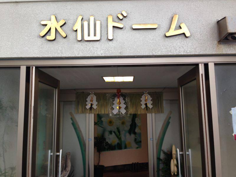 水仙ドーム 福井市