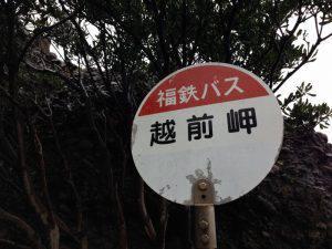 越前岬 バス停