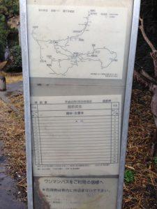 越前岬 バスの時刻表
