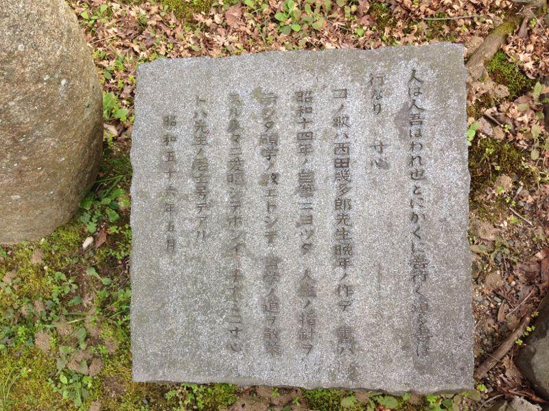 哲学の道 西田幾多郎