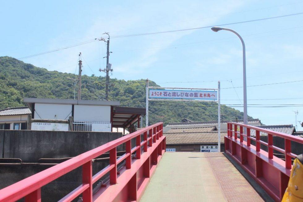 北木島に到着