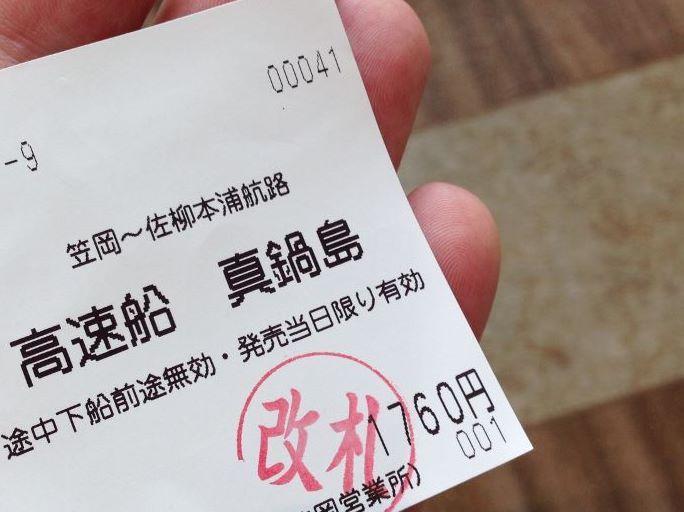 三洋汽船 真鍋島までのきっぷ