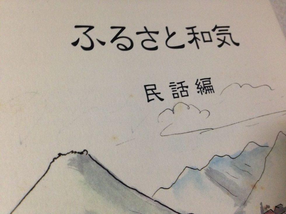 ふるさと和気 民話編
