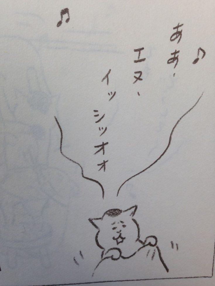 ああ、エヌ、イッ シッオォ きょうの猫村さん7