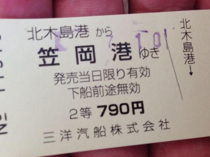 北木島から笠岡港へのきっぷ
