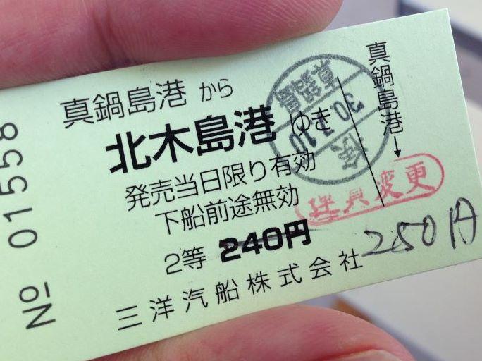真鍋島港から北木島港へのきっぷ