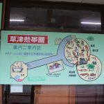 草津熱帯圏 園内案内図