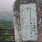 島崎藤村 歌碑