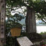 榛名湖畔の歌碑