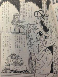 七色いんこ サロメ ©手塚治虫