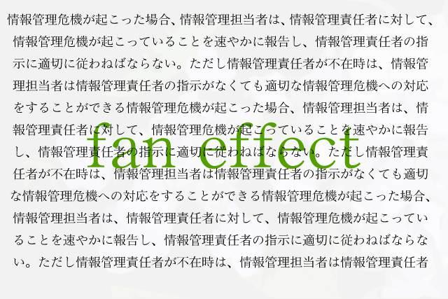 ファン効果(fan effect)