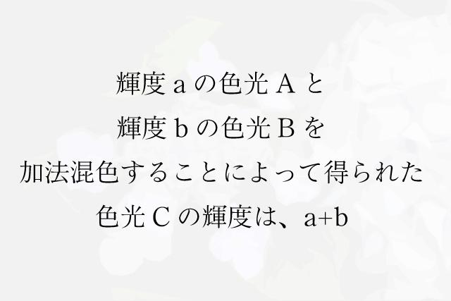 アブニーの法則
