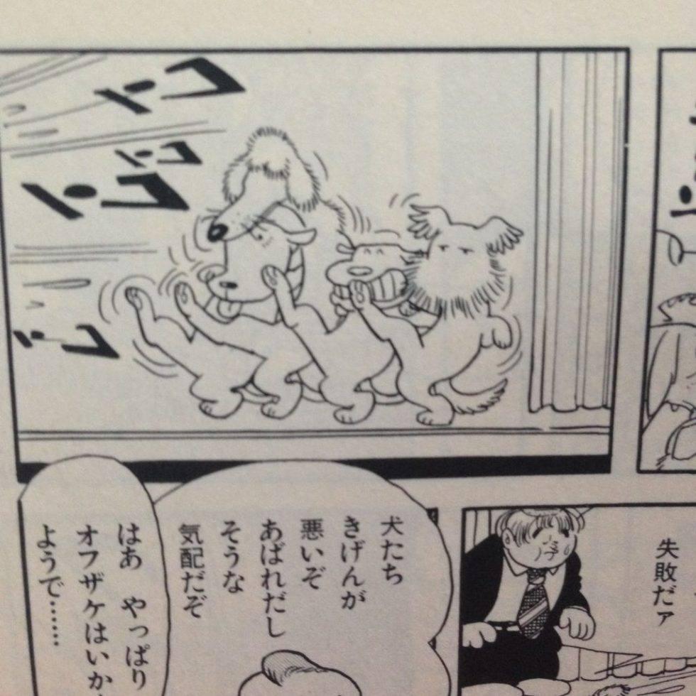 ラインダンスをする犬2 七色いんこ ©手塚治虫