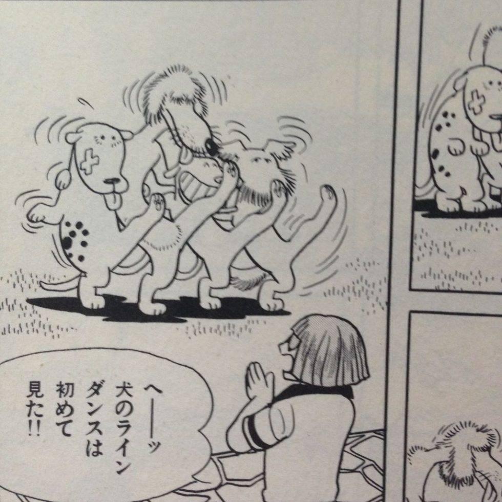 ラインダンスをする犬 七色いんこ ©手塚治虫