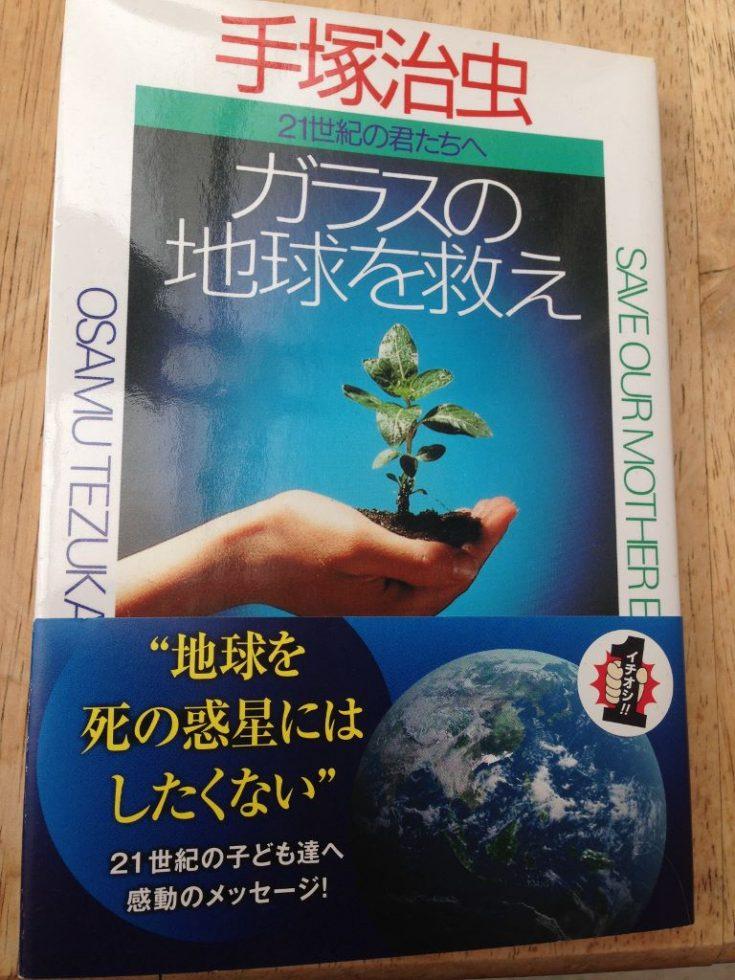 ガラスの地球を救え 21世紀の君たちへ 手塚治虫