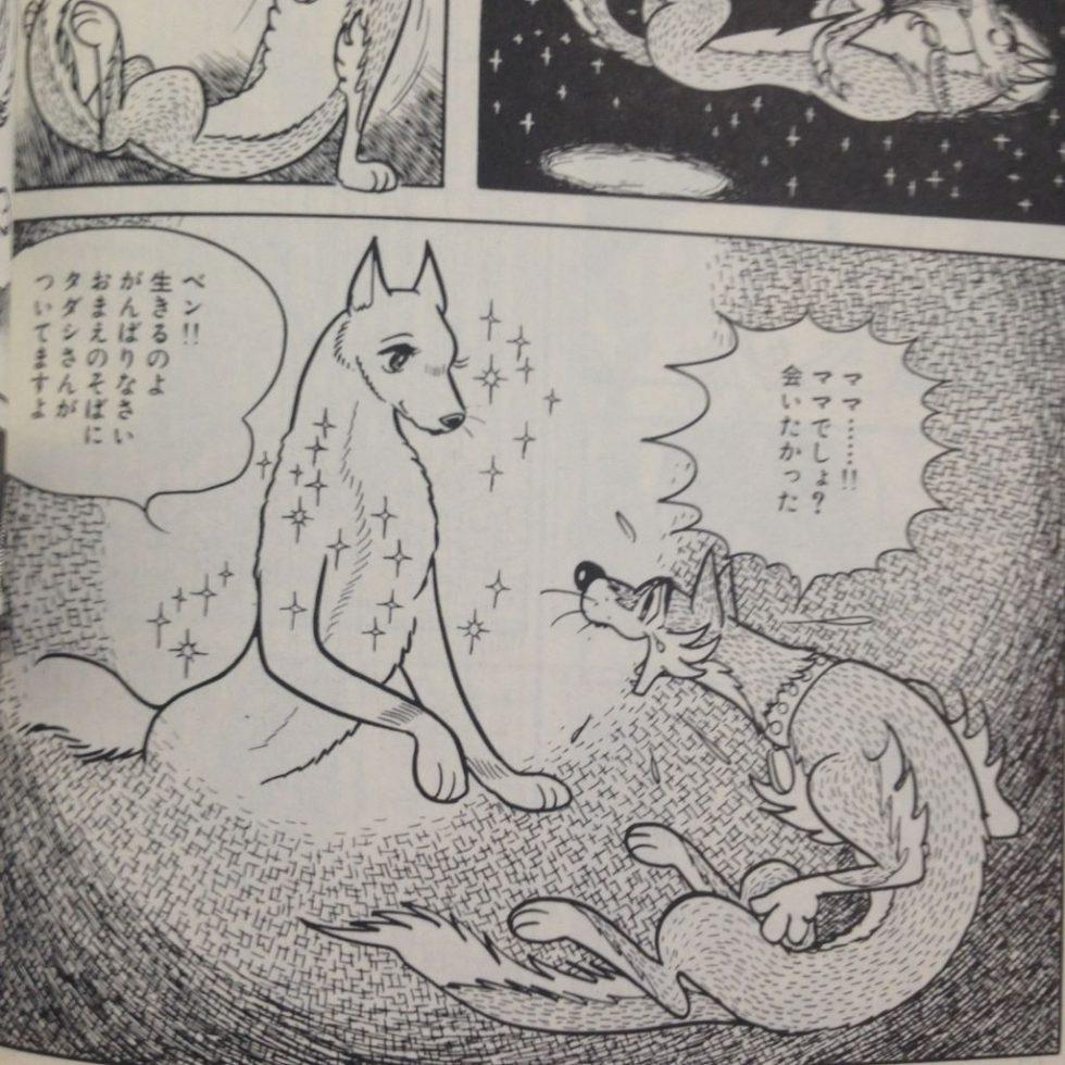ベン フライング・ベン ©手塚治虫