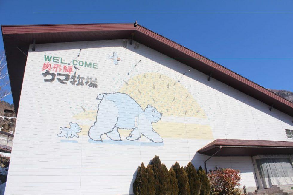 奥飛騨クマ牧場 外観