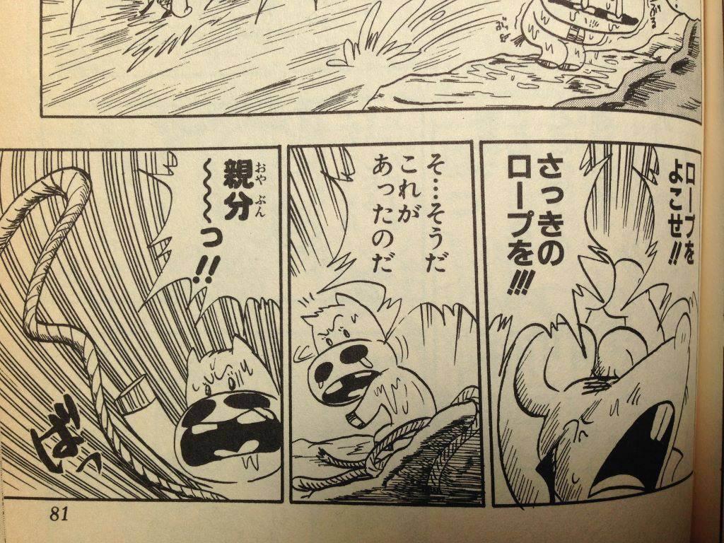 みどりのマキバオー 1巻 P81 ©つの丸