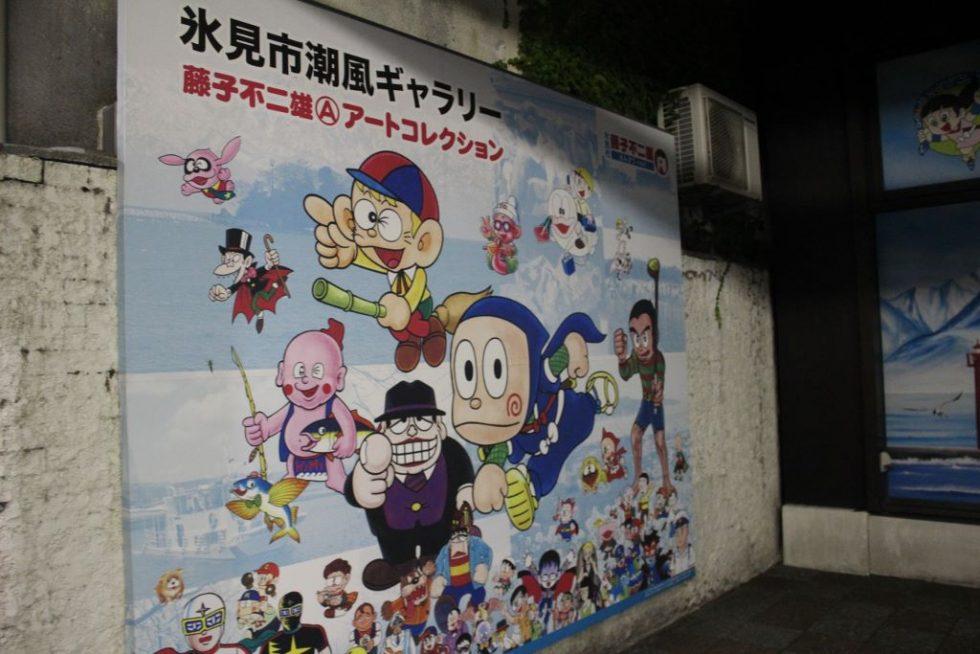 氷見市潮風ギャラリー 藤子不二雄Aアートコレクション